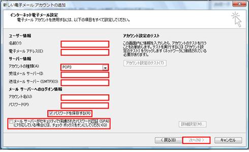 よくある質問・Outlook 2007のメール設定